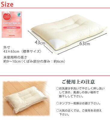 頸椎支持型枕日本製帝人クリスターECO