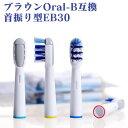 EB30 首振り型 4本 ブラウン Oral-B 互換 電動歯ブラシ替え オーラルB BRAUN 4オーダーで1おまけ
