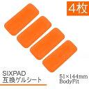 ショッピングシックスパッド EMS ジェルシート SIXPAD互換 4枚 51x144mm bodyfit armbelt シックスパッド交換用 AbsFit 対応 腹筋用 通電 電極 ボディフィット 化粧袋で梱包