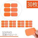 ショッピングシックスパッド EMS ジェルシート SIXPAD 互換 30枚(5袋) 39x63mm シックスパッド交換用 AbsFit 対応 EMS 腹筋用 通電 電極 アブズフィット2 化粧袋で梱包