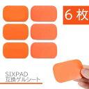 ショッピングシックスパッド EMS ジェルシート SIXPAD互換 6枚(1袋) 39x63mm シックスパッド交換用 AbsFit 対応 EMS 腹筋用 通電 電極 アブズフィット2 化粧袋で梱包