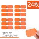 EMS ジェルシート SIXPAD互換 24枚(4袋) 39...