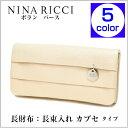 【ポイント3倍】ニナリッチNINA RICCIボランパース長...