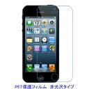 iPhone5 5S SE 4インチ 液晶保護フィルム 非光沢 指紋防止