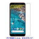 Android One S7 液晶保護フィルム 非光沢 指紋防止