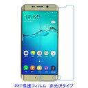Galaxy S6 Edge+Plus 5.7インチ 平面のみ保護 液晶保護フィルム 非光沢 指紋防止