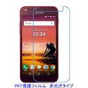 【2枚】 ワイモバイル DIGNO F 京セラ DIGNO E 503KC 液晶保護フィルム 非光沢 指紋防止