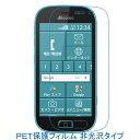 らくらくスマートフォン me F-03K 液晶保護フィルム 非光沢 指紋防止