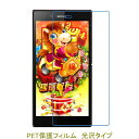 Xperia Z Ultra SOL24 液晶保護フィルム 高光沢 クリア