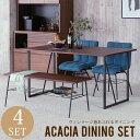 ダイニングテーブルセット 4人掛け ベンチ 北欧 アンティーク ダイニングセット 4点セット 幅150 木製 テーブル スチール脚 アイアン 回転椅子 回転式 チェア おしゃれ アカシアダイニング4点セット