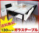 ガラステーブル クリアガラス 限定 ダイニングテーブル 食卓テーブル テーブル 机 つくえ Nフレスコ130ダイニングテーブルのみ 【02P03Dec16】