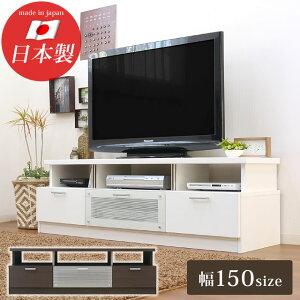 テレビ台 テレビボード TV台 TVボード ローボード 150