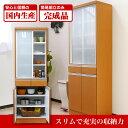 食器棚【新品】キッチン収納ナチュラル色 完成品 日本製 収納 ダイニング収納