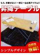 リフティングテーブル 木製 天然木アルダー製 昇降テーブル ★ リフティングテーブル アルダー(LB) 【02P03Dec16】