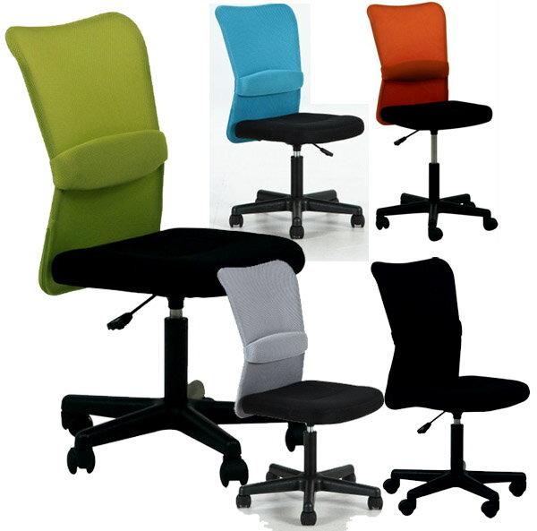 【即決!】オフィスチェアー メッシュ 椅子 チェアー 5色から選べるカジュアルチェアー★メッシュバックチェアー ハンター 【02P03Dec16】
