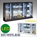 コレクションボード ガラス【LEDで照らし出す】 コレクションケース幅150cm 背面ミラー付...