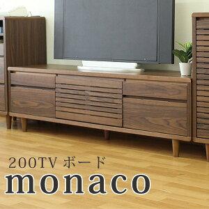 【送料無料】200サイズ 高級感あふれるテレビボード