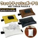 【送料無料】ウェットティッシュポーチ2 -Wet Tissue Pouch 2- 感染予防 ウィルス対策 除菌 衛生的 清潔 エチケット 携帯 持ち運び 便利 外出 お洒落 食事 ペット