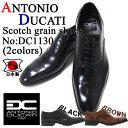 ショッピング紳士 気品高き大人の足元を演出する本格ビジネス!アントニオ ドュカッティ/ANTONIO DUCATI紳士靴 DC-1130 ブラック ストレートチップ 内羽根 送料無料