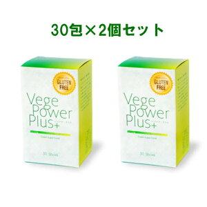 【お得な2個セット】【送料無料】ベジパワープラス Ve