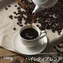 コーヒー コーヒー豆 ハイシティブレンド 100g 珈琲 珈琲豆 ブレンド豆 ブレンドコーヒー ハイシティ お試し