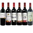 ダブルゴールド受賞ワイン含む当店専属ソムリエが選んだフランス...