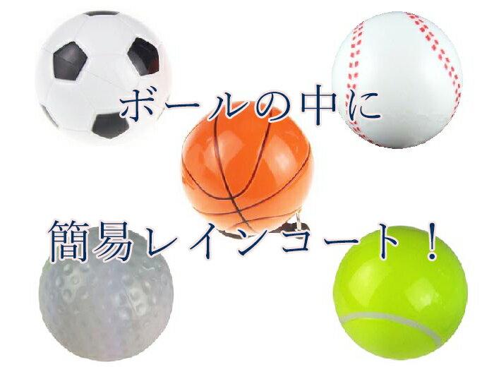 あす楽対応レインポンチョボール型キッズカッパランドセル携帯用ボール型収納ケース入り簡易型子供通学通園