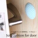 【メール便】ゴルフボール柄ソフトクッション ドアクッション ドアの衝撃吸収 キズ防止 戸あたり ケガ防止 クッション ドアパッド ドア保護パッド 笑顔 かんたん設置 両面テープ付き
