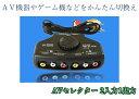 【あす楽対応】 AVセレクター 2入力1出力 (RCAケーブル & 両面テープ付き) ゲームセレクター ブラック/ブルー