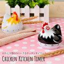 【あす楽対応】 キッチンタイマー にわとり型 Chicken Kitchen Timer ダイヤルタイマー 電池不要 アナログタイマー クッキング ゼンマイ式 料理用タイマー 60分タイマー ユニーク ニワトリ