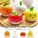 【あす楽対応】 キッチンタイマー 野菜型 果物型 Vegetables Kitchen Timer フルーツ ダイヤルタイマー 電池不要 アナログタイマー クッキング ゼンマイ式 料理用タイマー 60分タイマー にんじん パイナップル にんにく トマト ユニーク