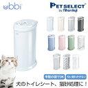 ■Ubbi(ウッビー)インテリアおむつペール 柵用 犬用 猫用 消臭ゴミ箱 ふた付き ゴミ箱 トイレ