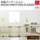 【送料無料】日本育児 木製パーテーション FLEX400
