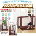 日本育児 おくだけとおせんぼ 自立式ベビーパーテーションゲート ナチュラル/ブラウン/ブラウンドット ペット対応ゲート 犬 猫 ペット