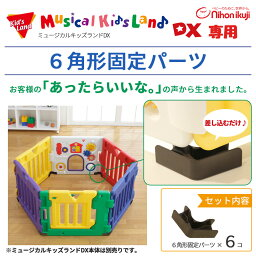 日本育児 ミュージカルキッズランドDX専用 6角形固定パーツ ペット対応ゲート サークル 犬 猫 ペット