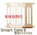 日本育児 スマートゲイト2専用  NEWワイドパネル S ブラウン/ミルキー