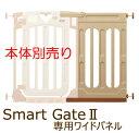 日本育児 スマートゲイト2専用 NEWワイドパネル M ブラウン/ミルキー
