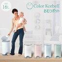 日本育児 Color Korbell おむつポット おむつ用ごみ箱 処理箱 ペット対応 犬 猫 ペット