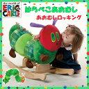 EricCarle(エリックカール) はらぺこあおむし  あおむしロッキング 木馬 おもちゃ のりもの 乗り物 ロッキング