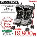 日本育児 3ヶ月から使える 2人乗りベビーカー横型 ツインハートDuoスティック 双子/二人乗り/リクライニング