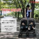 【NEW COLOR】日本育児 2人乗りベビーカー横型 ツインハート ブラック/ネイビー 送料無料