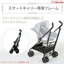 日本育児 スマートキャリー専用ベビーカーフレーム トラベルシステム ※スマートキャリーは別売りです。