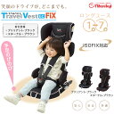 【送料無料】日本育児 コンパクト チャイルドシート トラベルベストEC Fix 収納袋付き