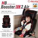 【イーベビーセレクト限定!プレミアムカラー!】日本育児 ハイバックブースターEC2 Air カーボンブラック