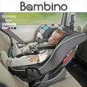 日本育児 バンビーノ 0歳頃〜4歳頃まで使用可能チャイルドシート