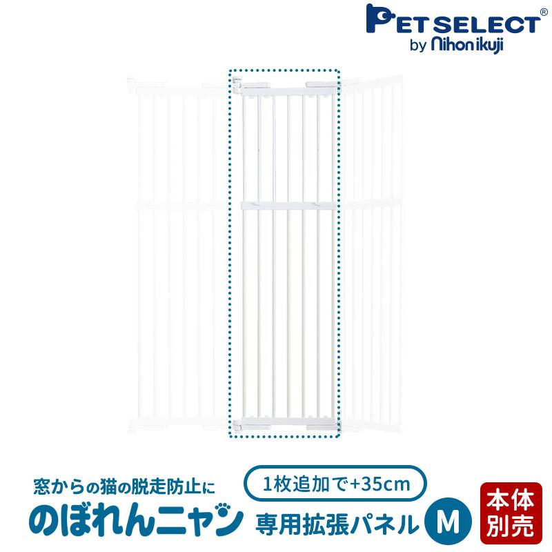 [本体別売]のぼれんニャン窓用M専用拡張パネル脱走防止フェンスのぼれんにゃん猫用品猫ゲージケージドア