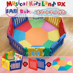[予約]日本育児 ミュージカルキッズランドDX 3点Set! 本体+拡張パネル 2 枚+スマートマット(8角形)セット ペット対応ゲート サークル 犬 猫 ペット