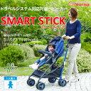 日本育児 トラベルシステム対応ベビーカー Smart Stick スマートスティック