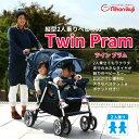 【予約販売:11月下旬入荷予定】【送料無料】縦型二人乗りベビーカー Twin Pram ツインプラム