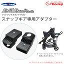 日本育児 シットアンドスタンド スナップギア専用アダプター ※ベビーカーは別売りです。